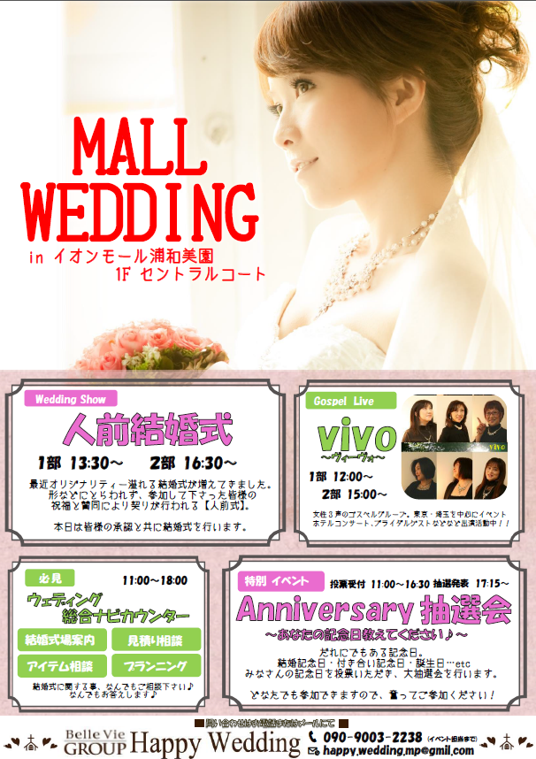 MALL WEDDING