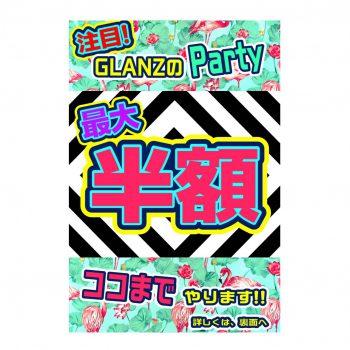 【GLANZ宴会】最大 半額キャンペーン!!