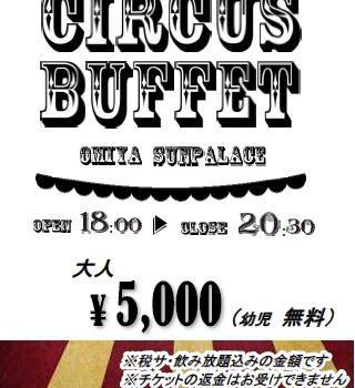 【Circus Buffet】空席情報