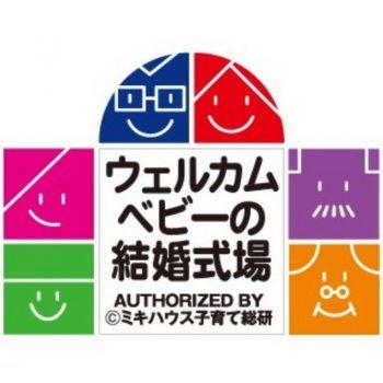 【マタニティ応援♪安心フォロー】ウェルカムベビー認定★相談会