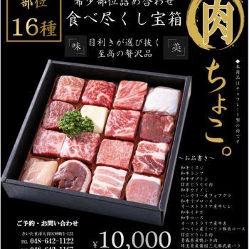 \☆  肉ちょこ。☆/販売スタート